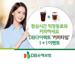 점심시간 직장동료와 커피하세요~!DB다이렉트 커피타임 1+1 이벤트! (~12/31)