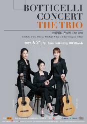 [2019년 6월 21일] 보티첼리 콘서트 The Trio