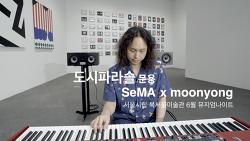 문용 - 도시파라솔 | 《SeMA x moonyong》 서울시립미술관 6월 뮤지엄나이트 | 김영나 《물체주머니》
