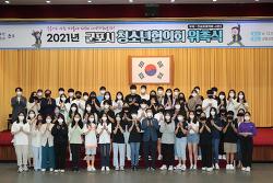 [20210614]군포시, 2021년 '청소년협의회' 위촉. 4개권역 청소년 57명으로 구성