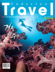 Published Undersea Travel magazine 1/2, 2021