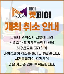 7월 16일부터 예정된 캣박람회 코로나로 취소