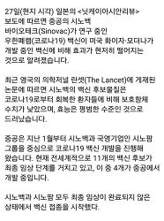 """중국 개발 코로나 백신 """"효과 현저히 떨어져"""" 닛케이"""