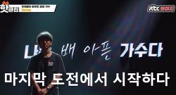 이승윤의 인터뷰, 세상의 끝에서 다시 시작하다