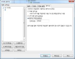 FileZilla - 한글 파일 오류