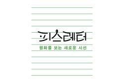 피스레터 20호 (통권 22호)