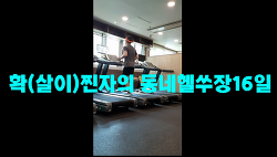 6월22일훈련ZIP-'확(살이)찐자의 동네헬쑤장16일차'