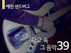 광고 속 그 음악 #39 뛰어난 리듬과 독특한 사운드의 뮤지션, 에린 샌드버그