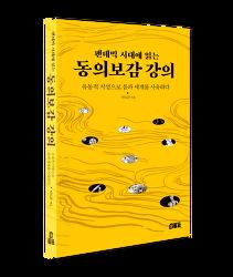『팬데믹 시대에 읽는 동의보감 강의』지은이 인터뷰