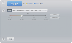 유튜브 MP3 파일 변환 / 음원 추출 방법 총정리