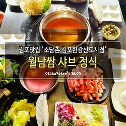 김포맛집 '소담촌 김포한강신도시점' 월남쌈 샤브 정식