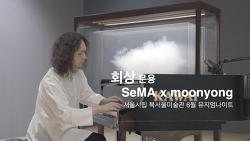 문용 - 회상 | 《SeMA x moonyong》 서울시립미술관 6월 뮤지엄나이트 | 레안드로 에를리치 '구름(남한)', '구름(북한)'