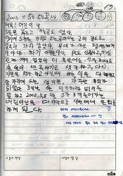 2005년 5월 5일 제목 : 어린이날 (마지막 어린이날)