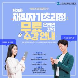 방송대 프라임칼리지, 제3차 재직자기초과정 온라인 수강생 모집