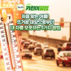 처음 맞는 여름! 뜨거운 태양으로부터 내 차를 보호하는 5가지 방법은?