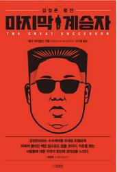 김정은 평전, 마지막 계승자                                                                                                                       애나 파이필드 지음·이기동 옮김프리뷰 | 432쪽 | 2만원