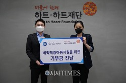 하트-하트재단-TÜV SÜD Korea, 취약계층아동 지원사업 전달식 진행