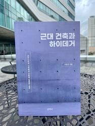 건축에서의 해석학과 해석학적인 건축에 관하여, 『근대 건축과 하이데거』:: 책 소개