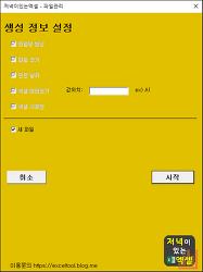 [엑셀파일관리] 여러 파일의 목록을 만들고 필요한 경우 파일이름 일괄 변경 가능