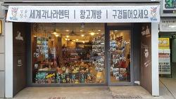 [안양]안양일번가 김석용의 방물장수(20210311)