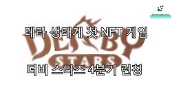 테라 생태계 첫 NFT 게임 더비 스타즈 4분기 런칭
