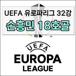 [유로파리그32강1차전] 토트넘 대 볼프스베르크 경기 하이라이트 손흥민18호골 영상