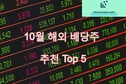 10월 해외 배당주 추천 Top 5
