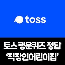 토스 행운퀴즈, 직장인어린이집 문제와 정답 공개