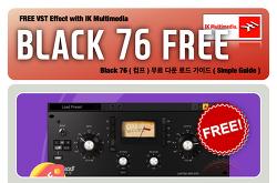 한시적 무료 플러그인 : IK Multimedia - Black 76 ( 2021년 2월 13일 마감 )