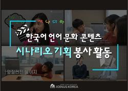 [신규활동] 한국어 언어 문화 콘텐츠 시나리오 기획 봉사 활동