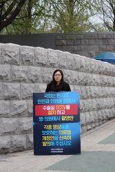 100일차 118번째 릴레이1인 시위 참여자 김상준 누나 김은경