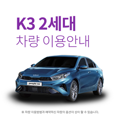 더 뉴 K3 2세대 차량 이용안내