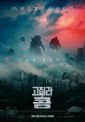 [MOVIE.__.Q] 괴수물 유니버스의 탄생, <고질라 VS. 콩> 영화 후기