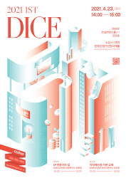 2021년 DICE 행사 첫번째, 지식재산권이 무엇인가요?