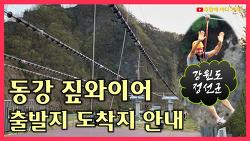 동강 짚와이어 출발지 및 도착지 안내 (병방치 스카이워크 ~ 동강생태공원,동강생태학습장)