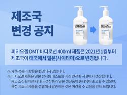 피지오겔 일부제품 일본 생산으로 변경 정보.