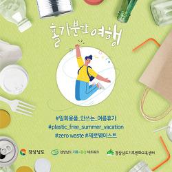 홀가분한 여행 SNS릴레이 캠페인!!