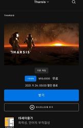(에픽 게임즈 무료게임) Tharsis