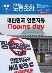 ◆ [노보 389호] 대한민국 언론자유 Dooms day