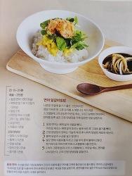 연어달걀비빔밥