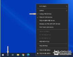 초간단 윈도우10 코타나 삭제 방법