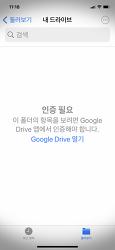 아이폰 아이패드의 파일앱에서 구글드라이브  인증