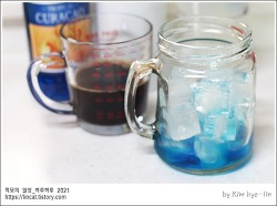 [적묘의 홈카페]큐라소,블루라떼,하늘색 음료,소다맛,오렌지향,하늘색커피,이시국 홈카페 레시피
