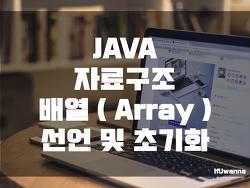 [Java] 배열(Array) 선언 및 초기화 하기
