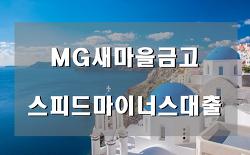 MG새마을금고 스피드마이너스대출 조건/자격 한도 최신정보