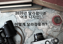 2020년 달라졌다는 '여권 디자인', 어떻게 달라졌을까?