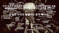 트럼프 시대는 끝나지 않았다는 극우들의 막무가네와 트럼프의 정치생명은?