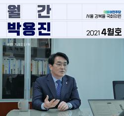 [2021.04] 월간 박용진 4월호!