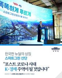 대한민국 청와대