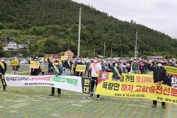 보성군 어업인, 고압 해저케이블 설치 반대 육·해상 궐기대회